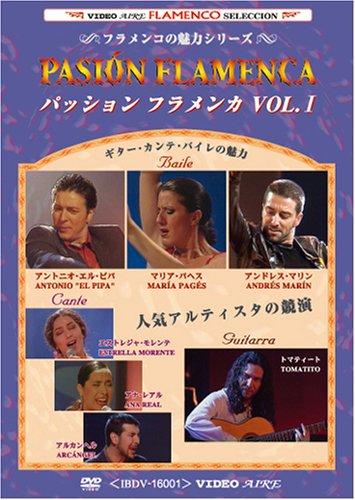 パッションフラメンカ VOL.I [DVD]