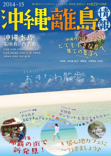 沖縄・離島情報2014-15