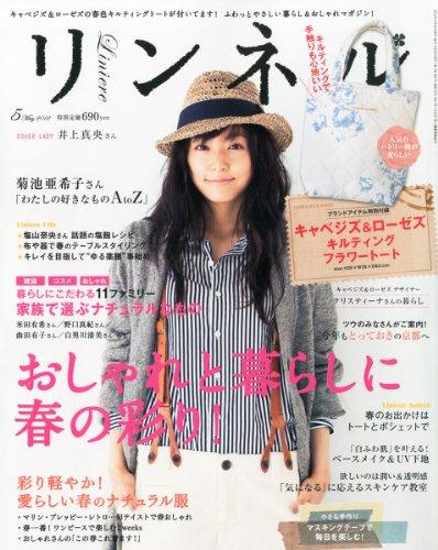 リンネル 2012年 05月号 [雑誌]