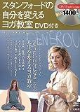 スタンフォードの自分を変えるヨガ教室 DVD付き