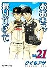 おおきく振りかぶって 第21巻 2013年04月23日発売