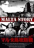 マルタ島攻防戦[DVD]