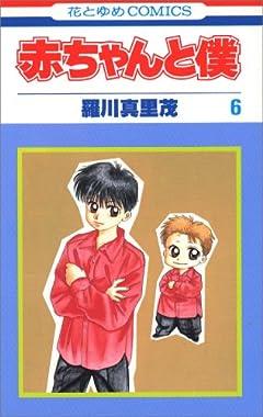 赤ちゃんと僕 全18巻 (羅川真里茂)