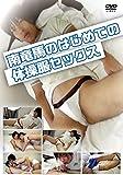 南竜馬のはじめての体操服セックス [DVD]