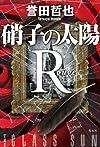 硝子の太陽R-ルージュ