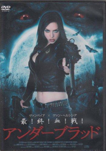 アンダー・ブラッド [DVD]