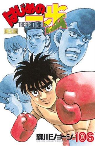 はじめの一歩(106)限定版 (プレミアムKC 週刊少年マガジン)