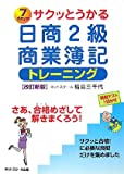 サクッとうかる日商2級商業簿記トレーニング 改訂新版