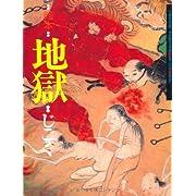 絵本地獄―千葉県安房郡三芳村延命寺所蔵