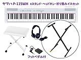 【Xスタンド KS100B + ヘッドホン + 折り畳みイス セット】 YAMAHA / ヤマハ P-series 電子ピアノ P-115 WH 白 / ホワイト