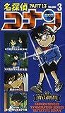 名探偵コナン PART13(3) [VHS]