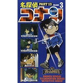 ���T��R�i�� PART13(3) [VHS]