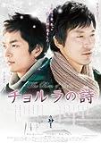 チョルラの詩 豪華DVD-BOX