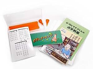 小学生から学べる!点字入門セットDX (オレンジ)