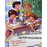 / Odnoklassniki. Rasskazy iz shkolnoy zhizni / BMSh (nov) / Oniks
