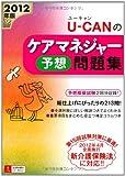 2012年版U-CANのケアマネジャー予想問題集 (ユーキャンの資格試験シリーズ)