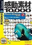 感動素材10000 HEMERA Photo-Objects 7 (税込1980円版)(説明扉付きスリムパッケージ版)