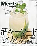 Meets Regional (ミーツ リージョナル) 2010年 07月号 [雑誌]