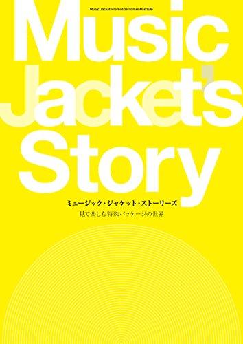 ミュージック・ジャケット・ストーリーズ: 見て楽しむ特殊パッケージの世界