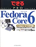 できるPRO Fedora Core 6 Linux完全活用編 (できるPROシリーズ)