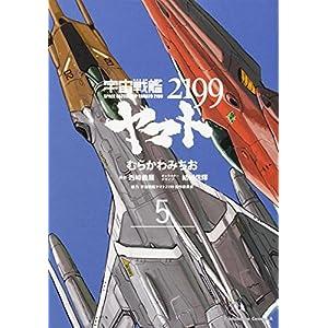 宇宙戦艦ヤマト2199 第5巻