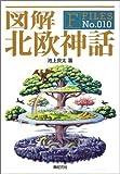 図解 北欧神話 (F-Files No.010)