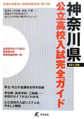 神奈川 県 高校 教科書