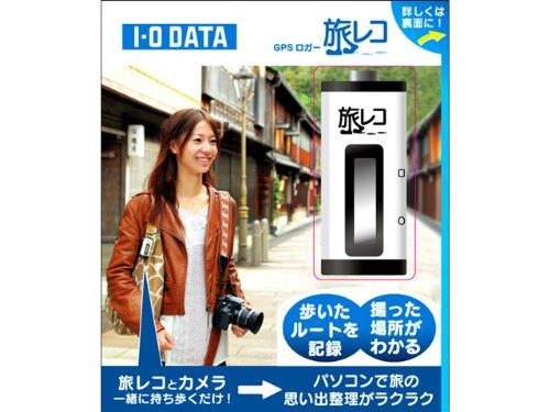 I-O DATA 旅の思い出の足あとを楽しむGPSロガー GPSLOG