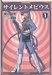 サイレントメビウス(1) (ぶんか社コミック文庫)
