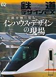 鉄道デザインEX02 (イカロス・ムック)