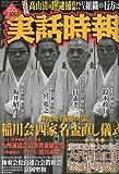 実話時報 2010年 07月号 [雑誌]