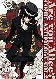 Are you Alice?コミックアンソロジー VOL.2 (IDコミックス DNAメディアコミックス)