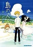 島の人 (まんがタイムコミックス(オール2色版))