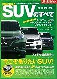 国産&輸入SUVのすべて 2014ー2015年 ヴェゼル、ハスラー、新型X5…話題のSUV&クロスオーバー4 (モーターファン別冊 統括シリーズ vol. 61)