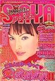 Special AYA (スペシャルアヤ) 2007年 08月号 [雑誌]