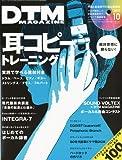 DTM MAGAZINE (マガジン) 2012年 10月号 [雑誌]