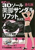 3Dソール美脚サンダルリフット進化版 BLACK―はくだけで美脚! 美姿勢! 全身ストレッチ (主婦の友生活シリーズ)