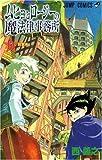 ムヒョとロージーの魔法律相談事務所 6 (ジャンプ・コミックス)