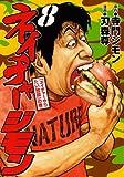 ネイチャージモン(8) (ヤンマガKCスペシャル)