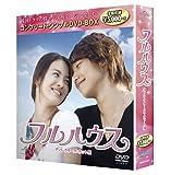 フルハウスディレクターズカット版 コンプリートシンプルDVDBOX5000円シリーズ