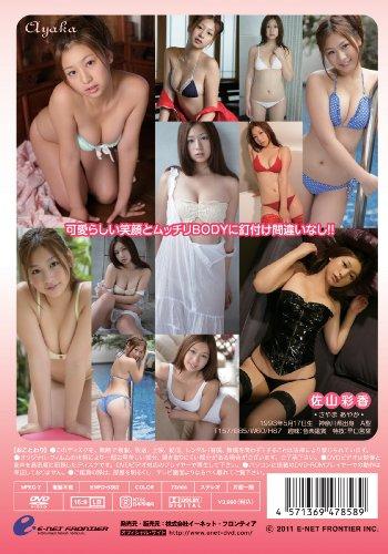 彩色吐息/佐山彩香 [DVD]