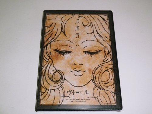 第二巡全国人形劇-流浪-FINAL「浪漫告白」2005.4.26日本青年舘 [DVD]