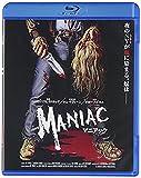 マニアック[Blu-ray/ブルーレイ]
