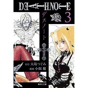 DEATH NOTE 文庫版3巻
