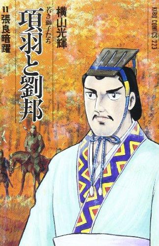 項羽と劉邦―若き獅子たち (11) 張良暗躍 (希望コミックス (223))