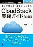 CloudStack実践ガイド[前編] (Cloud シリーズ(NextPublishing))