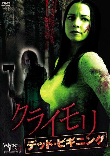 クライモリ デッド・ビギニング [DVD]