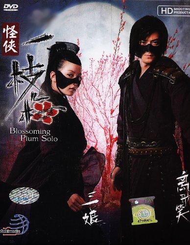 Blossoming Plum Solo /Guai Xia Yi Zhi Mei / The Vigilantes In Masks / Strange Hero Yi Zhi Mei Chinese Tv Drama Dvd English Sub Title Boxset (1-30 Episodes)