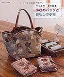 小さめバッグと暮らしの小物―パッチワークで作る (レッスンシリーズ)