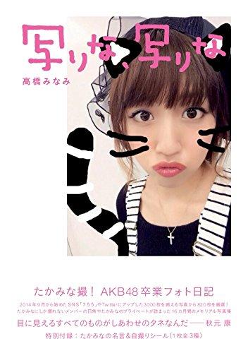 高橋みなみAKB48卒業フォト日記 写りな、写りな -